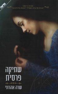 כריכת הספר שתיקה פרסית