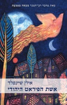 כריכת אשת הפיראט היהודי