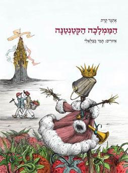 כריכת הספר הממלכה הקטנטנה